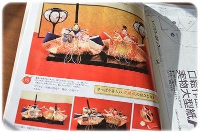 2014ひな祭り 雛人形パッチワーククラブ -1.JPG