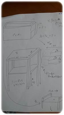 2016ベランダガーデニング 巨大プランター自作 設計図.JPG