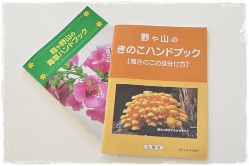 9.17 きのこハンドブック.JPG