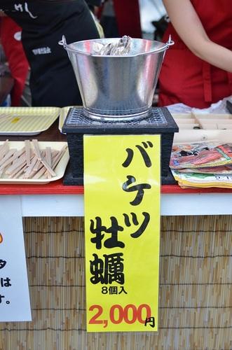 オータムフェスタ2013 ばけつかき.jpg