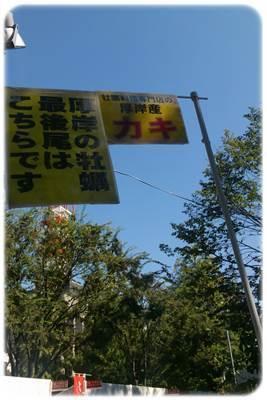 オータムフェスタ2015 1.JPG