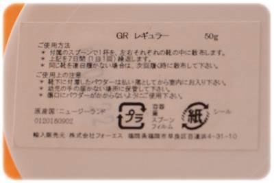 グランズリメディ 10.JPG