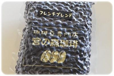 コーヒーミル 宮の森コーヒ.JPG