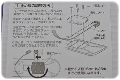 ミニスキー 金具移動.JPG