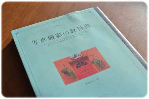 写真撮影の教科書.JPG