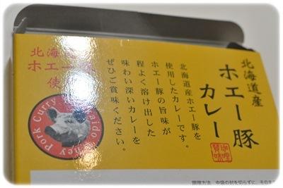 北海道産ホエー豚カレー パッケージ.JPG