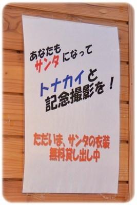 幌延トナカイ観光牧場 衣装.JPG