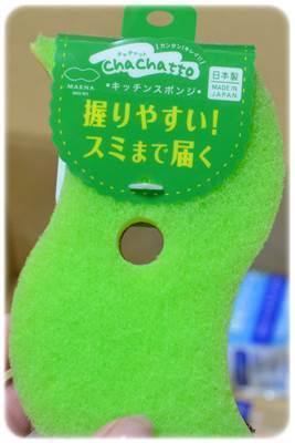 NEWおさかなスポンジ 4.JPG